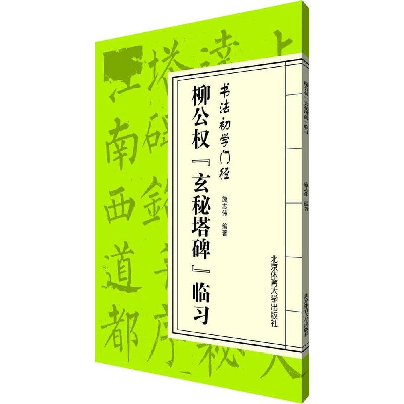 书法初学门径——柳公权《玄秘塔碑》