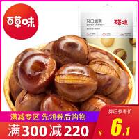 满减【百草味 -笑口板栗120g】即食香糯带壳熟栗子 特产零食炒货甘栗
