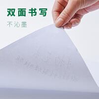 打印纸白纸学生办公用品纸复印纸A4草稿纸草稿本演草纸