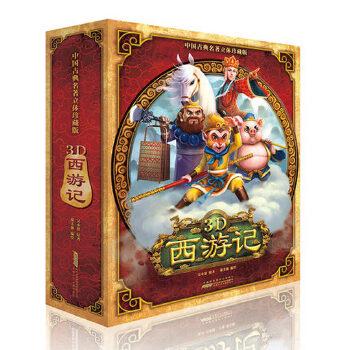 中国古典名著立体珍藏版·西游记 3D