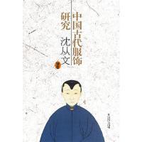 中国古代服饰研究(货号:A7) 9787545815146 上海书店出版社 沈从文