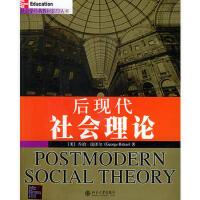 北大教材 后现代社会理论 影印