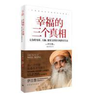 正版书籍M01 幸福的三个真相:让你的身体、头脑、能量支持你实现快乐生活 [印] 萨古鲁,吴佳 郭冰虹 中国青年出版社