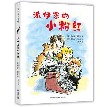 派伊家的小粉红 美国纽伯瑞儿童文学奖金奖作品续集,在孩子的呼声和期待中诞生的作品,同时也是一个独立的故事,有亲情,有家庭,也有贯穿始终的悬疑。(蒲公英童书馆出品)