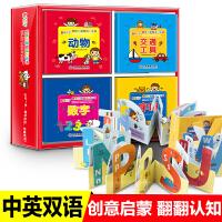 全4册BABY创意启蒙双语认知书字母数字交通工具动物 中英双语0-3-6岁幼儿早教启蒙书幼儿看图识物婴儿左右脑智力开发