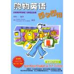 【新书店正版】购物英语即学即用张纯一农村读物出版社9787504840042