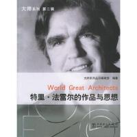 特里-法雷尔的作品与思想9787508337906中国电力出版社大师系列丛书编辑部