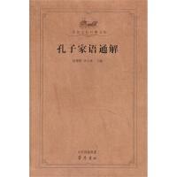 孔子家语通解(齐鲁文化经典文库)(《孔子家语通解》新版)