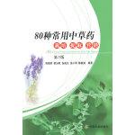 80种常用中草药栽培 提取 营销 第3版