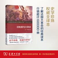 旧制度与大革命(权威译本)