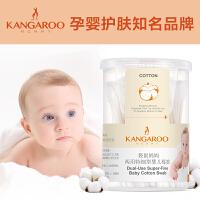袋鼠妈妈【当当自营】孕妇护肤品 两用特细型婴儿棉签