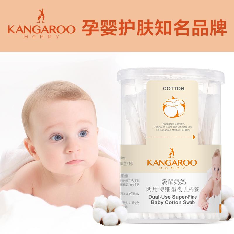 袋鼠妈妈 孕妇护肤品 两用特细型婴儿棉签袋鼠妈妈 源自澳洲