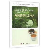 茉莉花茶加工技术陆秋菊,蓝海南9787030453709科学出版社