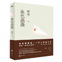 血色浪漫(舒适阅读版) 都梁,磨铁图书 出品 9787559608475 北京联合出版有限公司