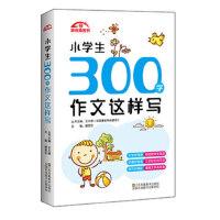 [二手9成新]小学生300字作文这样写颜思笠9787558028670江苏凤凰美术出版社