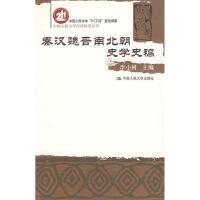 正版新��《秦�h魏�x南北朝史�W史稿》 ,9787300084527