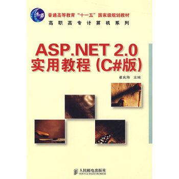 """ASP.NET 2.0实用教程(C#版)(普通高等教育""""十一五""""国家级规划教材)(高职高专)"""