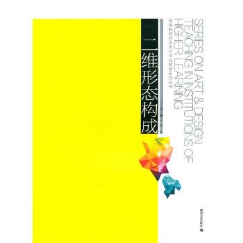 高等院校艺术设计专业教学研究丛书--二维形态构成