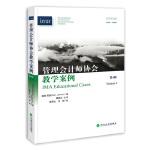管理会计师协会教学案例(第4辑)(汉英双语版)