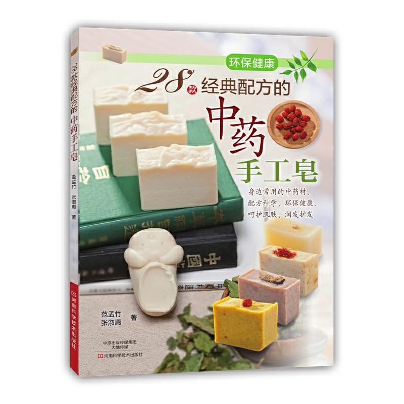 28款经典配方的中药手工皂 (台湾畅销手工皂图书,首次介绍如何用中药为主要成分制作手工皂,配方科学、环保健康)