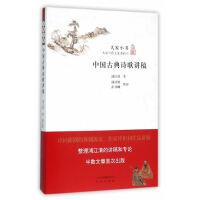 大家小书 中国古典诗歌讲稿