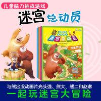 熊出没儿童脑力挑战游戏迷宫总动员(腰带4册):神秘海洋+多彩世界+欢乐节日+奇妙植物