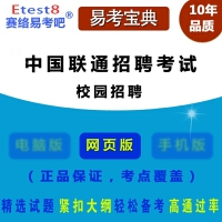 2018年中国联通校园招聘考试在线题库-ID:4638