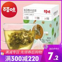 新品【百草味-冬瓜荷�~�觚�茶56g】�Q明子薏仁花草三角袋泡茶盒�b