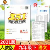 2020版 351高效课堂导学案 九年级下册语文人教版 湖北科学技术