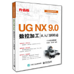UG NX 9 0数控加工从入门到精通 CAX技术联盟,何嘉扬,孙克华著 电子工业出版社 9787121255441