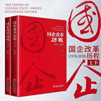 国企改革历程1978―2018 中国经济出版社