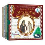 迈克尔・莫波格圣诞故事集(全4册)