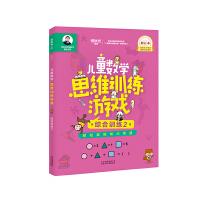 何秋光学前数学精品书系 儿童数学思维训练游戏 综合训练2 修订本