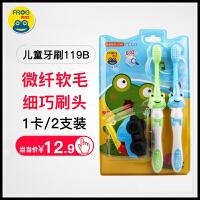 青蛙儿童软毛牙刷119B(颜色 /赠品/新老包装 随 机)