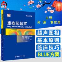 重症肺超声 尚游 袁世荧主译 9787117270694 人民卫生出版社