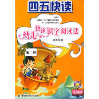 四五快读-幼儿快速识字阅读法(第二册) 9787535757500