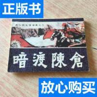 [二手旧书9成新](连环画)暗渡陈仓(通俗前后汉演义之三)(一?