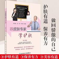 跟皮肤专家学护肤 朱学骏,吴艳,仲少敏 人民卫生出版社 9787117236386赠品随机发送
