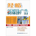 【正版直发】经略新媒体广告 李波,丁翠红 9787211065318 福建人民出版社