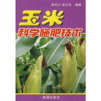 【正版新书直发】玉米:科学施肥技术薛世川,彭正萍著金盾出版社9787508240510