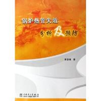 【新书店正版】锅炉热管失效分析及预防李彦林9787508337500中国电力出版社
