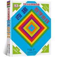 DK系列书籍《奇趣数学游戏》DK玩出来的百科 儿童数学思维手册动物恐龙大百科全书大历史幼儿博物大百科中文版全套图解数学