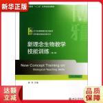 新理念生物教学技能训练(第二版) 崔鸿 北京大学出版社 9787301224342