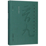 晋九 山西文化随 介子平 9787545715156 三晋出版社 新华书店 正版保证 全国多仓就近发货 70%城市次日