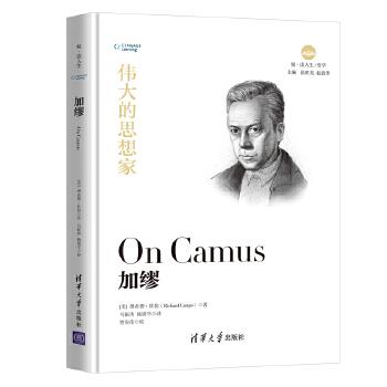 加缪 仰望44位哲学大师的星空,开启你的智慧人生之旅! 63位著名学者鼎立推荐——《伟大的思想家》丛书,人人都看得懂的哲学书!