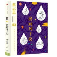 蔡志忠漫画古籍典藏系列:漫画列子说