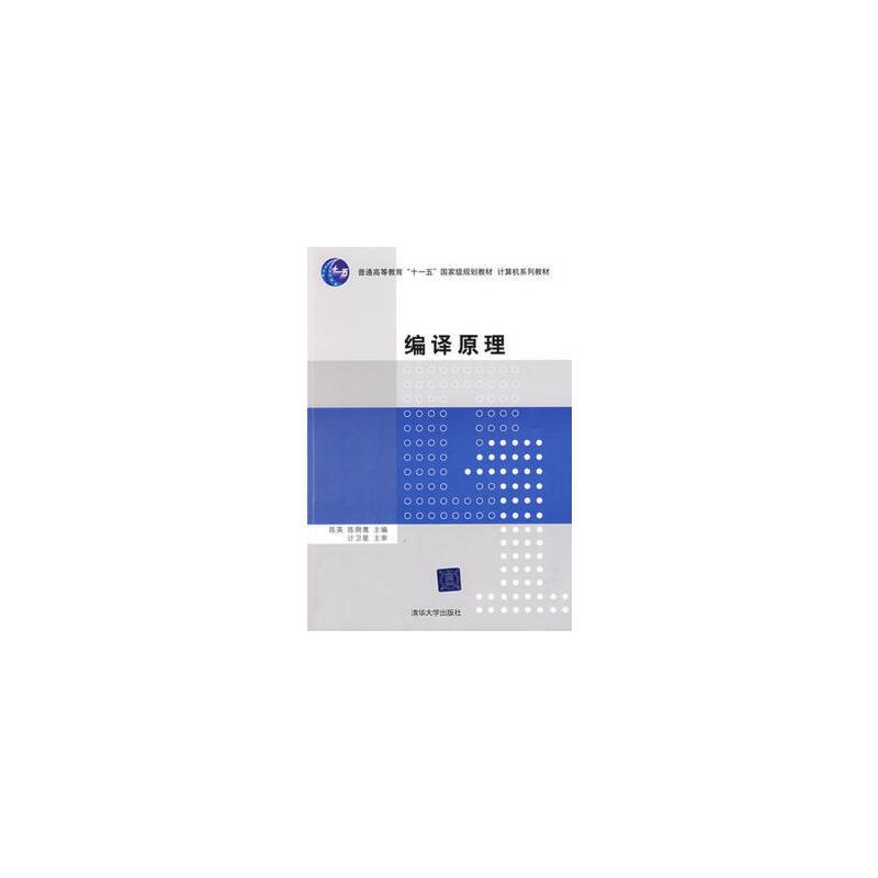 【正版二手书旧书 8成新】编译原理(计算机系列教材) 陈英 9787302197447 清华大学出版社 一般6-9成新 有少许笔记 无盘