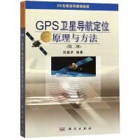 GPS卫星导航定位原理与方法(第2版21世纪高等院校教材)