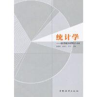 【全新正版】统计学―统计数据分析理论与方法 陈建成,庞新生,李川 9787503869600 中国林业出版社