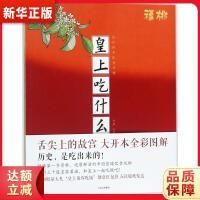 皇上吃什么 李舒 中信出版社 9787508684741 新华正版 全国85%城市次日达